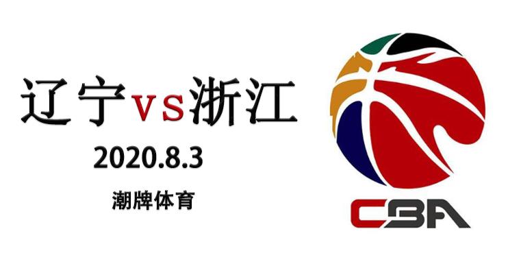 前瞻:2019-2020赛季CBA季后赛7月3日1/4决赛辽宁vs浙江