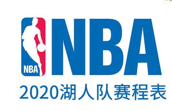 2020洛杉矶湖人队全部赛程表