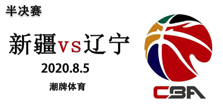 战报:2019-2020赛季CBA季后赛半决赛下半区首场新疆vs辽宁