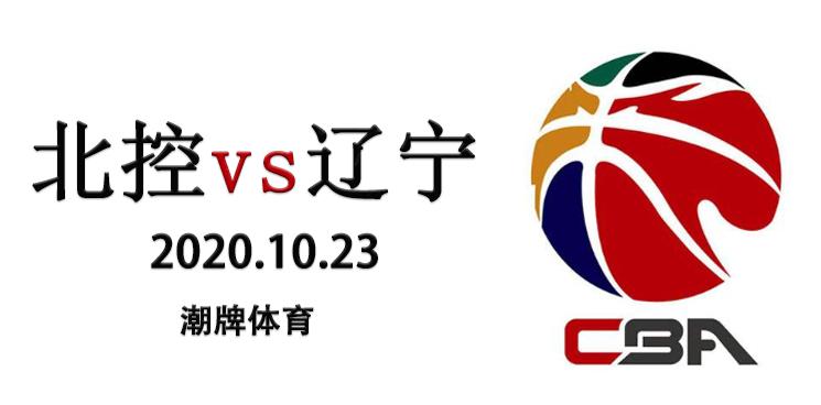 2020/2021赛季CBA常规赛战报:10月24日北控男篮vs辽宁男篮