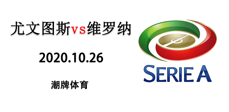 2020-2021赛季意甲10月26日  尤文图斯vs维罗纳  直播地址
