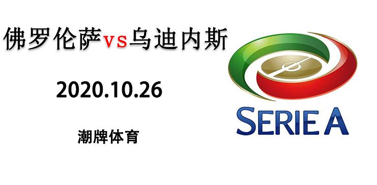2020-2021赛季意甲10月26日 佛罗伦萨vs乌迪内斯 直播地址