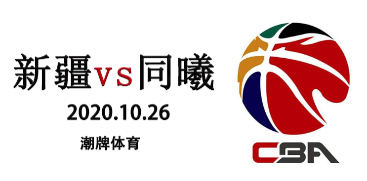 2020/2021赛季CBA常规赛战报:10月26日新疆男篮vs同曦男篮