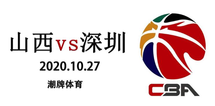 2020/2021赛季CBA常规赛战报:10月27日山西男篮vs深圳男篮