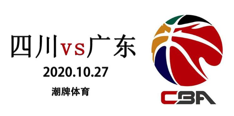 2020/2021赛季CBA常规赛战报:10月27日四川男篮vs广东男篮