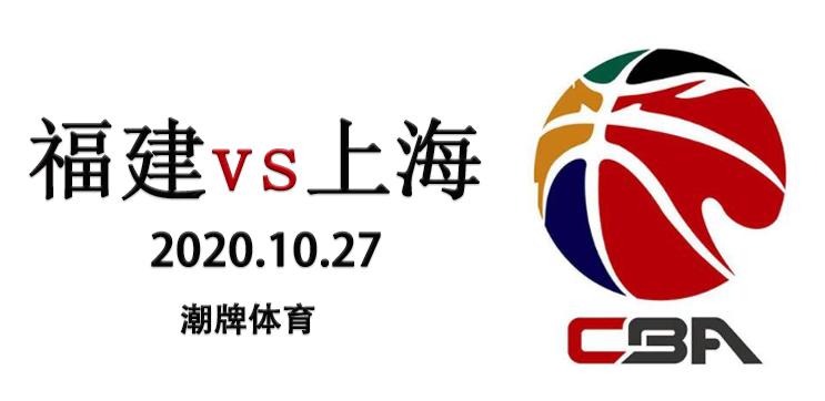 2020/2021赛季CBA常规赛战报:10月27日福建男篮vs上海男篮