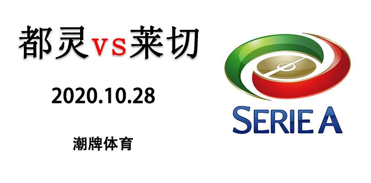 2020-2021赛季意甲战报:10月28日 都灵vs莱切