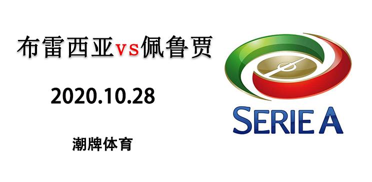 2020-2021赛季意甲战报:10月28日 布雷西亚vs佩鲁贾 直播地址