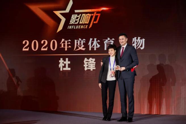 """杜峰登上2020""""年度影响力人物""""榜单"""