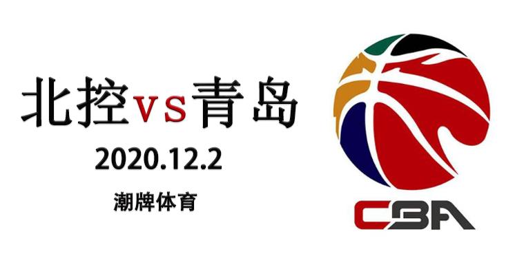 2020/2021赛季CBA常规赛战报:12月2日北控男篮vs青岛男篮