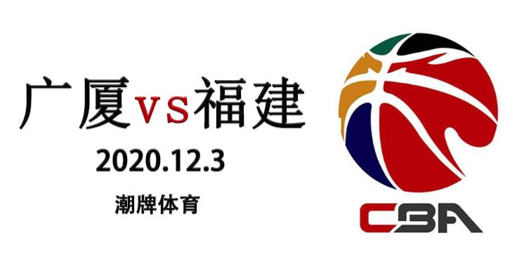2020/2021赛季CBA常规赛战报:12月3日广厦篮vs福建男篮