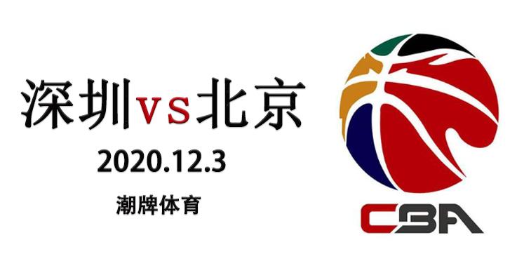 2020/2021赛季CBA常规赛战报:12月3日深圳男篮vs北京男篮