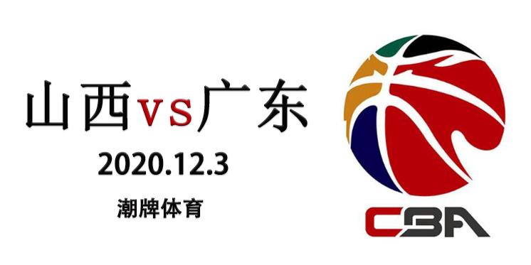 2020/2021赛季CBA常规赛战报:12月3日山西男篮vs广东男篮