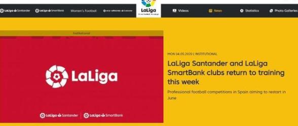 官宣:西甲联赛6月重启,还剩下11轮比赛