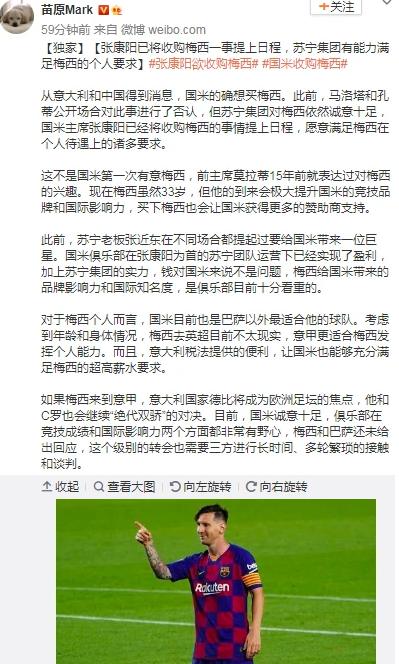 梅西或将来意甲?中国老板积极争取梅