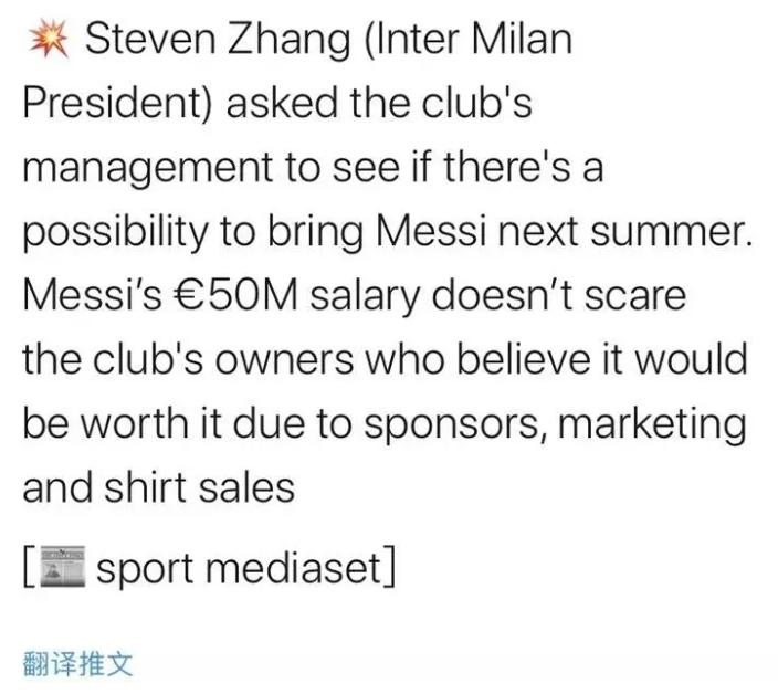 意媒:张康阳正在准备今夏签下梅西