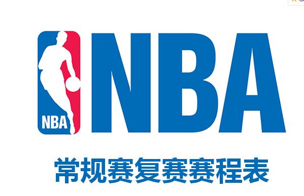 2019-2020赛季NBA季后赛赛程表