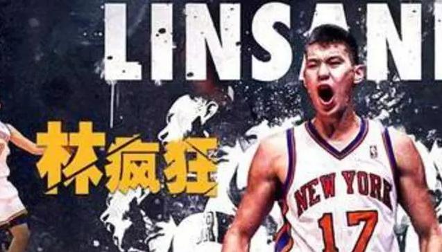 林书豪要去NBA勇士队了吗