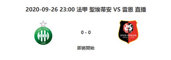 9月26日法甲联赛圣埃蒂安VS雷恩 比赛
