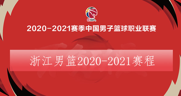 浙江男篮2020-2021赛程表汇总