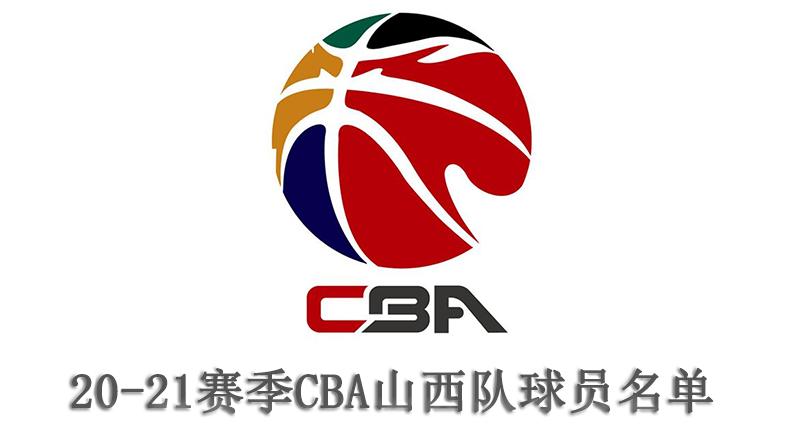 2020/2021赛季山西男篮队员名单及阵容