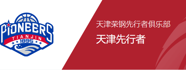 天津先行者球队2020-2021赛程表