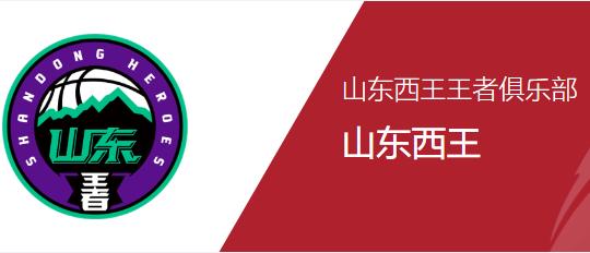 山东西王队2020-2021赛程表