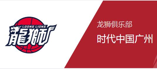 2020-2021赛季CBA广州龙狮男篮赛程表