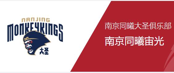 2020-2021赛季CBA南京同曦队赛程表