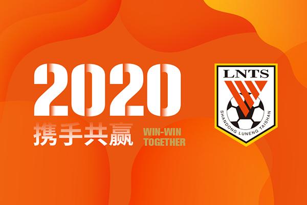 山东鲁能泰山第二阶段赛程 2020山东鲁能泰山淘汰
