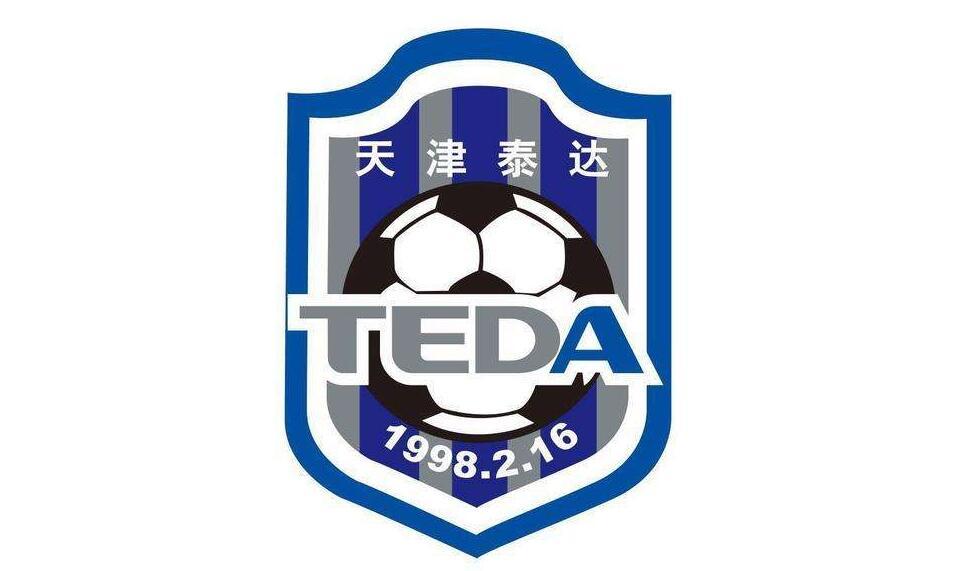 天津泰达第二阶段赛程 2020天津泰达保